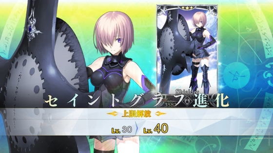Fate/GO マシュの霊基再臨
