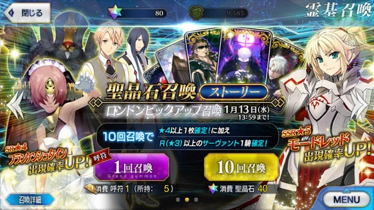 Fate/GO 聖晶石召喚